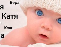 Как выбрать имя для девочки, родившейся в 2018 году? - православные, современные, красивые и редкие варианты