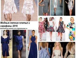 Модные летние платья и сарафаны 2016 года