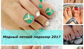 Миниатюра к статье Модный летний педикюр 2017 — тенденции, новинки + 85 фото