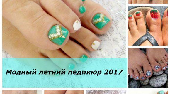 новинки педикюр лето 2017
