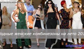 Миниатюра к статье Модные комбинезоны на лето 2017 для женщин и девушек (109 фото)