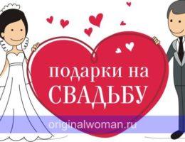 подарки на свадьбу оригинальное и недорогое