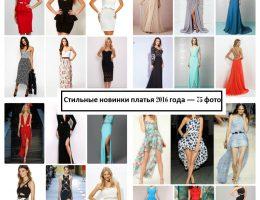 Стильные платья 2016 фото новинки