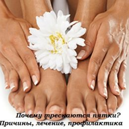 причины и лечение потрескавшихся пяток на ногах
