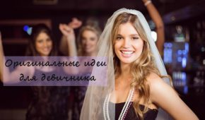 Миниатюра к статье Как провести девичник перед свадьбой? Оригинальные, интересные и необычные идеи
