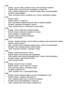 Диета Малышевой Меню На Месяц Бесплатно