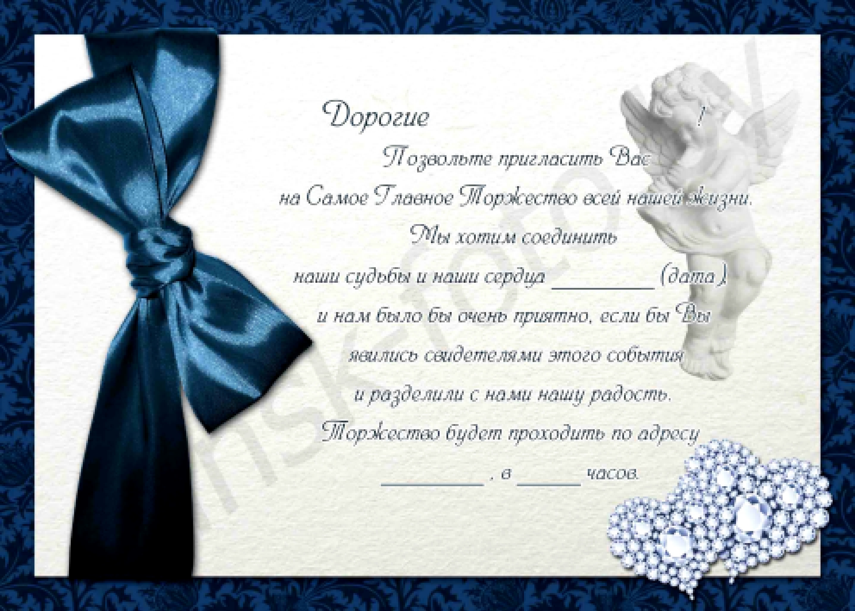 Открытка открытки, шаблон для приглашения на свадьбу