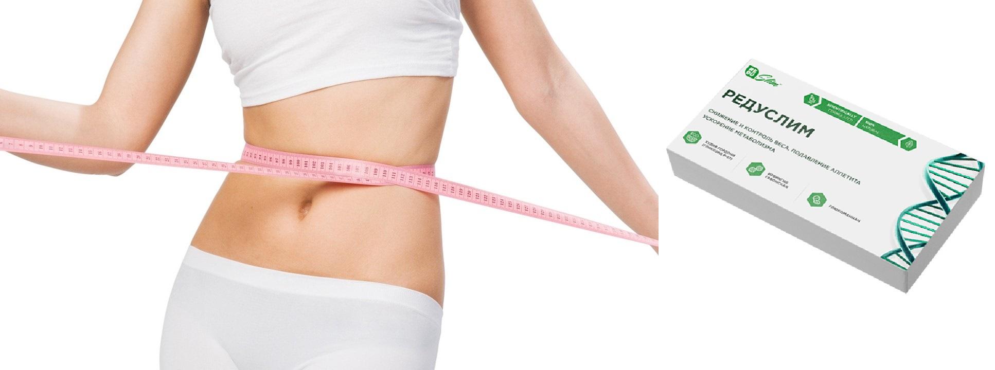 редуслим таблетки для похудения отзывы реальные противопоказания