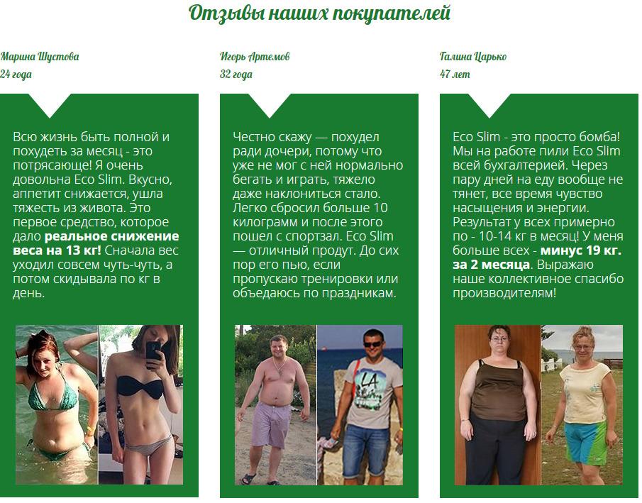Отзывы О Eco Slim Похудение.