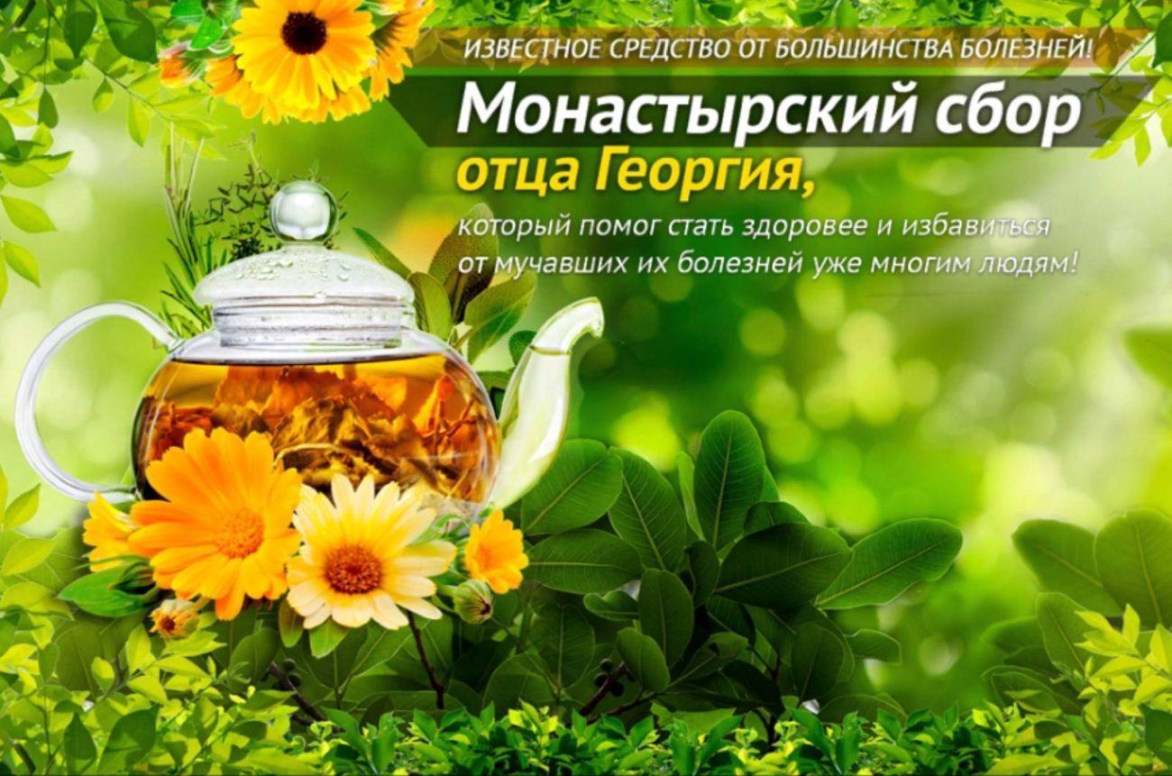 Монастырский сбор отца Георгия в Иваново